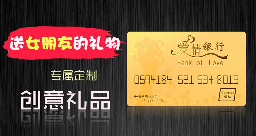 爱情银行卡