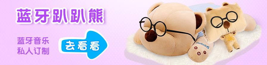 趴趴熊-音乐枕(新款送眼镜)