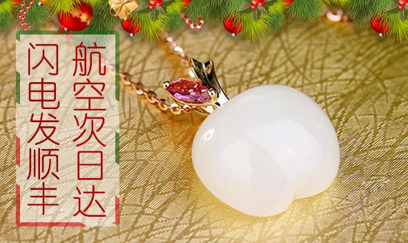 爱情之果(18K金和田玉)