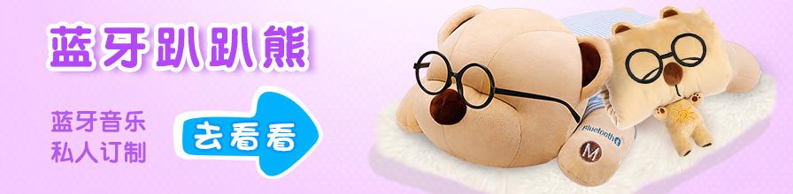 趴趴熊-音樂枕(新款送眼鏡)
