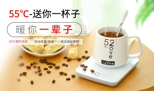 """""""55度*暖暖养生杯"""