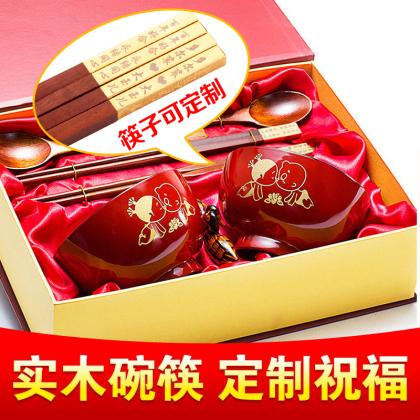 专属结婚祝福碗筷(刻字)