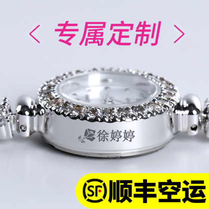 一表真心(刻字钻石手表)
