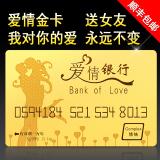 爱情银行卡(定制款)