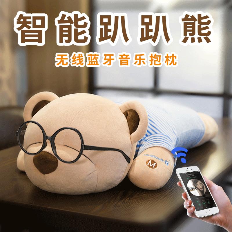 趴趴熊-音乐枕(送眼镜)