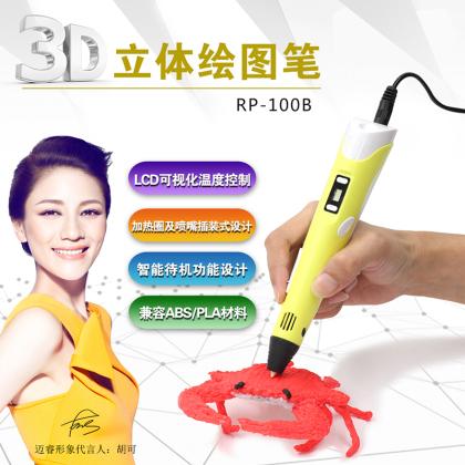 3D 打印笔