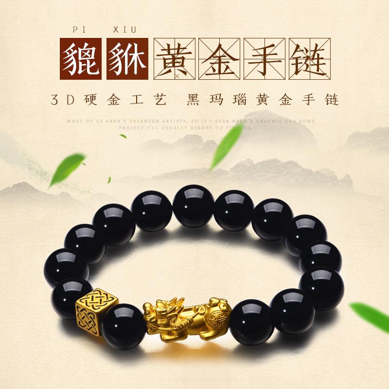 黄金貔貅转运珠男款手链