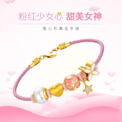 心形黄金粉色手链