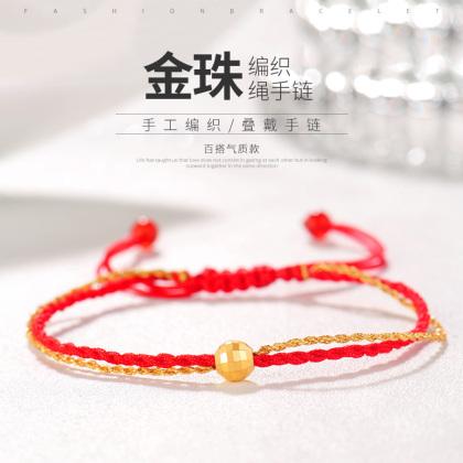 金珠编织绳手链
