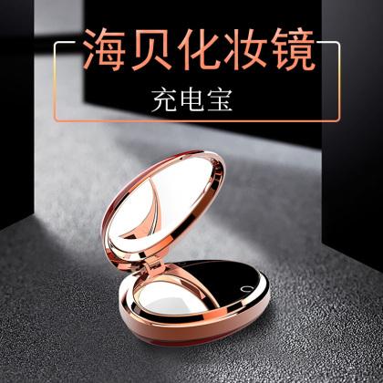 海贝化妆镜充电宝